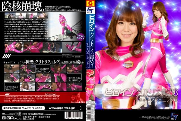 GGTB-10 Heroine Clitoris Torture Charge Phoenix, Rikako Fujita