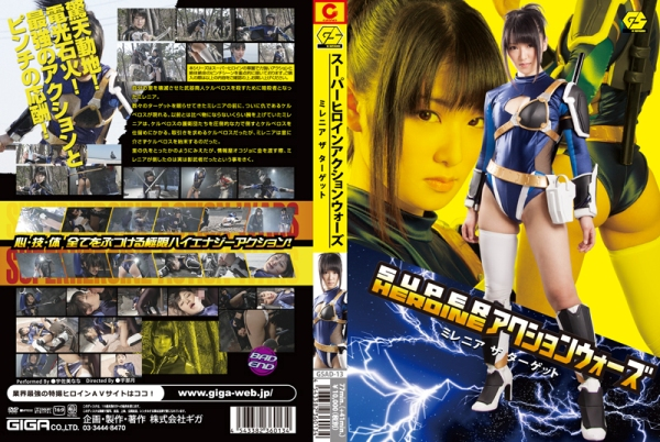 GSAD-13 SUPERHEROINE Action Wars Millenia the Target, Nana Usami