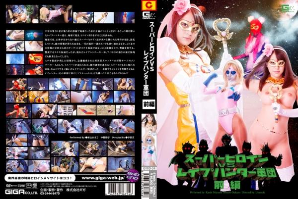 GVRD-54 Rape Hunter Corps. Vs Super Heroine Part 1, Kaede Niiyama, Shouko Nakano
