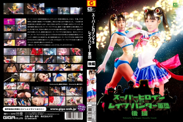 GVRD-59 Rape Hunter Corps. Vs Super Heroine Part 2, Yui Kasugano