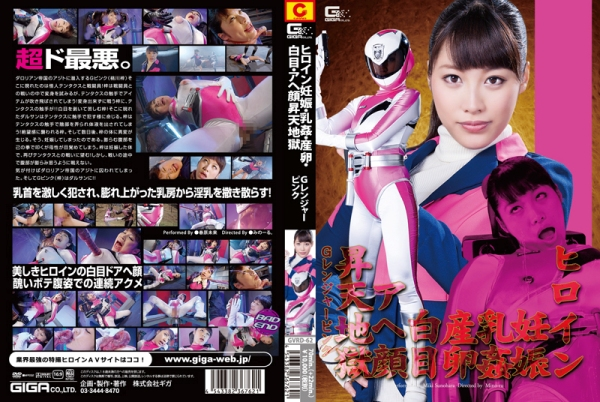GVRD-62 Heroine Pregnancy, Insult, Giving Birth, Ecstatic Face, Orgasm, Miki Sunohara