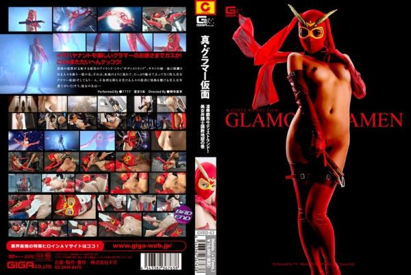 GVRD-63-Glamour-Mask-Sadist-Land-Insulting-the-Beautiful-Lawyer-Maria-Hoshi