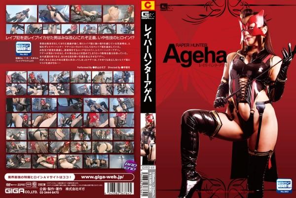 GVRD-64 Raper Hunter Ageha, Kaede Niiyama