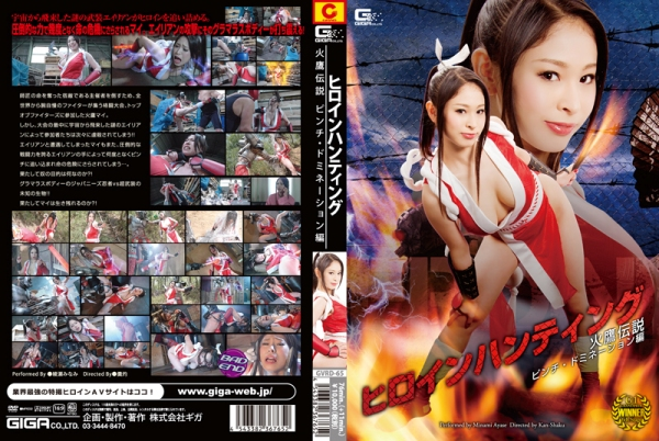 GVRD-65 Heroine Hunting Legend of the Fire Eagle PinchDomination Part 1, Minami Ayase