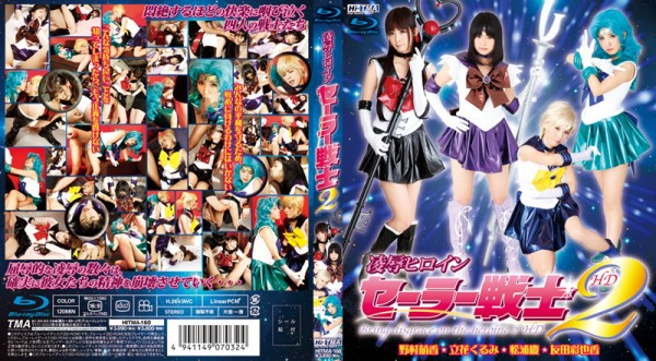 HITMA-160 Warrior Heroine Sailor humilation