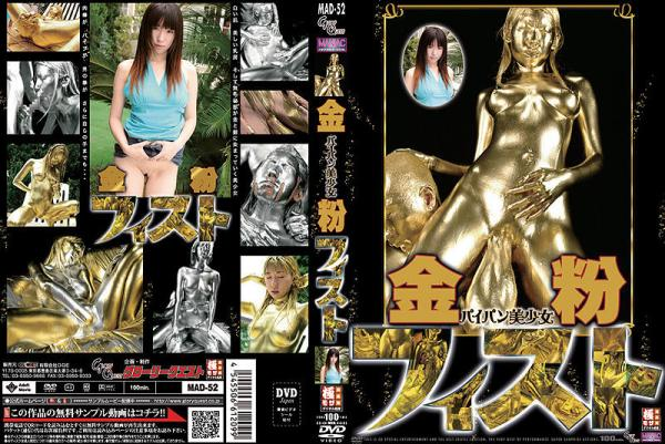 MAD-52 Golden and Silver Bodies - Fist, Tomoko Hinagata