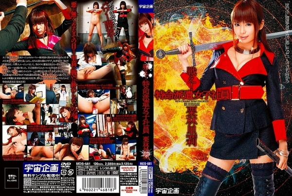 MDS-681 Fight! Alternative temporary village Kuribayashi extraordinary female employees