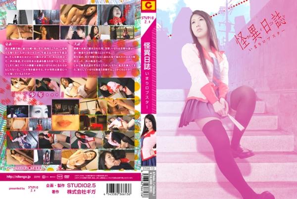 STAK-13-Ghost-Diary-----Imari-Lobster-Mika-Osaki