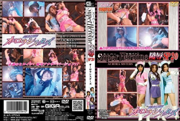 TDLN-64 Super Heroine Insult Special 20, Mahiru Sakuraza, Mari Hida