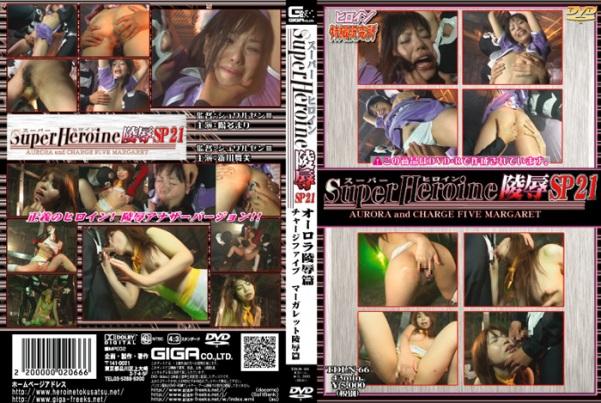 TDLN-66 Super Heroine Insult Special 21, Maimi Shinkawa, Mari Hida