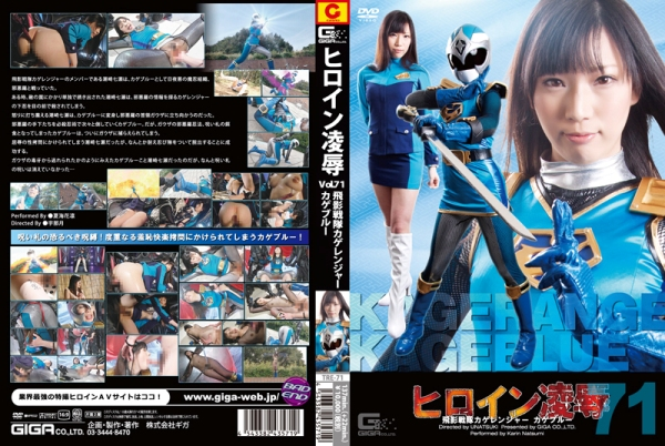 TRE-71 Heroine Insult Vol.71 Kage Blue, Kage Ranger the Flying Shadow Squad, Karin Natsumi
