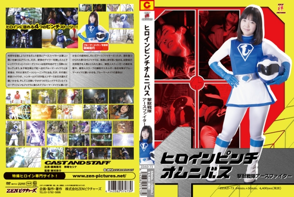 ZDAD-73 Heroine in a Pinch Omnibus - Earth Fighter Beast Annihilating Squad, Hoduki Fujinawa, Serina Kanzaki