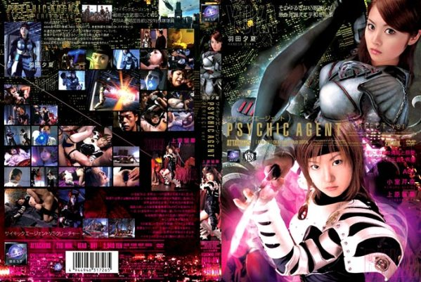 ATAD-041 - Psychic Agent - Alien Puppets. Ruka Uehara and Yuka Haneda