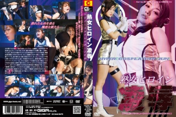 GXXD-24-Hyper-Cosplay-Heroine-Humiliation-Milf-Ookawa-Jun