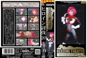 TBB-20 Heroine Suppression Vol.20 YOU