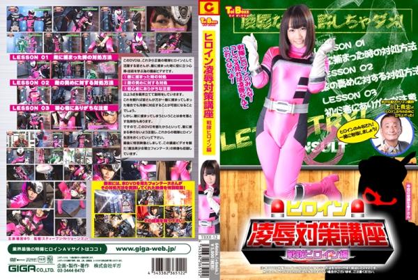 TBXX-12 Heroine Insult Countermeasure Lecture - Tokusatsu Heroine ver, Yuri Shinomiya