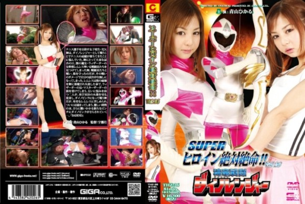 THZ-26-God-Sentai-Ranger-Dyno-Dragon-Desperate-Super-Heroine-Aoyama-Hikaru