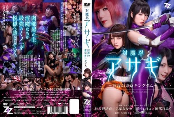 ZIZG-003 Miku Bu乃 Ali Tokyo Kingdom - Hatano Yui, Nanase Otoha, Reiko Sawamura
