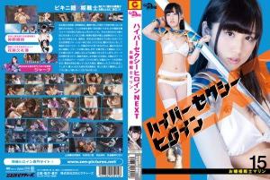 CHSH-15 Hyper Sexy Heroine NEXT Ojosama Fighter Marin