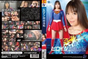 GGTB-11 Heroine Shameful Face Yuma Miyazaki