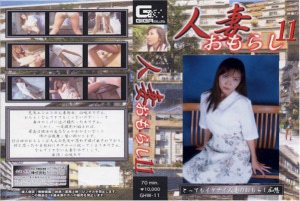 GHW-11 Married woman leaking 11