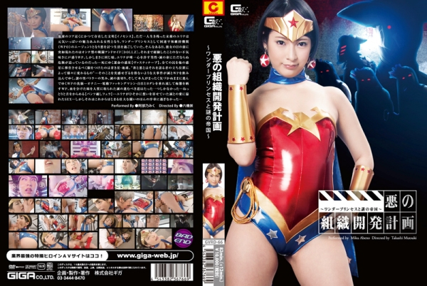 GVRD-66 Evil Organization Development Project Wonder Princess vs the Mysterious