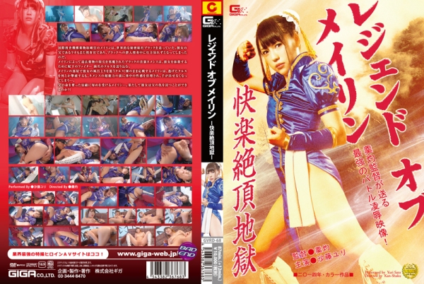 GVRD-68 Legend of Mei Ling - Pleasure Torture, Yuri Sato