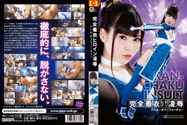 GVRD-69 Completely Clothed Heroine Insult - Battle of the Future, Yurina Ayashiro