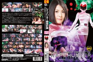 GVRD-72 Body Mutating Rape Hunter Umdba vs Magna Pink Ren Otsuka