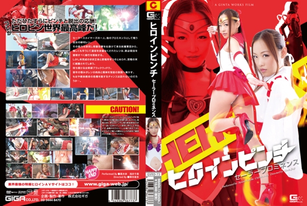 GVRD-73 Heroine Pinch – Sailor Prominence