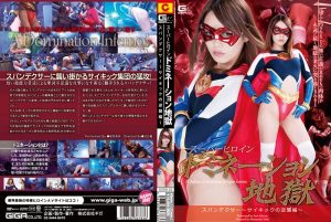 GVRD-83 Superheroine Domination Hell