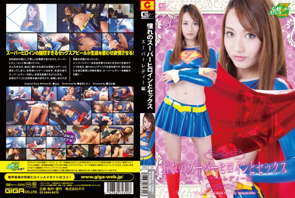 JMSZ-20 Sex with an Admired Superheroine Superlady version, Leon Otowa