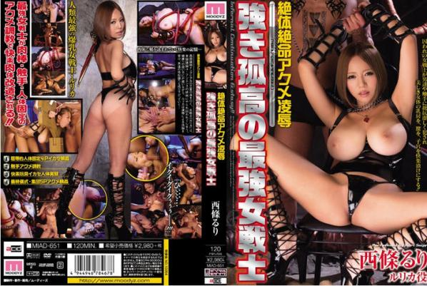 MIAD-651 Strongest female warrior lone mighty desperate situation Acme Rape, Ruri Saijo