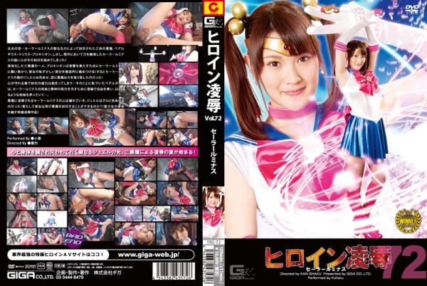 TRE-72-Heroine-Insult-Vol.72-Sailor-Luminous-Koharu