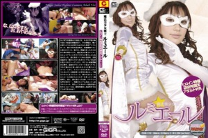 TSWN-003 Exciting Heroine Sailor Lumiere Magic, Katou Yume