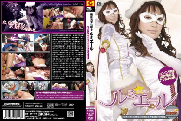 TSWN-003-Exciting-Heroine-Sailor-Lumiere-Magic-Katou-Yume