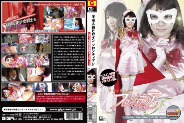 TSWN-027 Multiple Personality Heroine Frontier, Saotome Rui