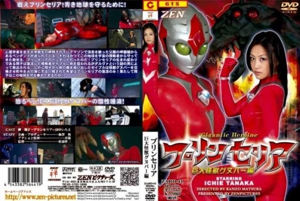 ZARD-41 Enormous Monster Gunuber, Ichie Tanaka