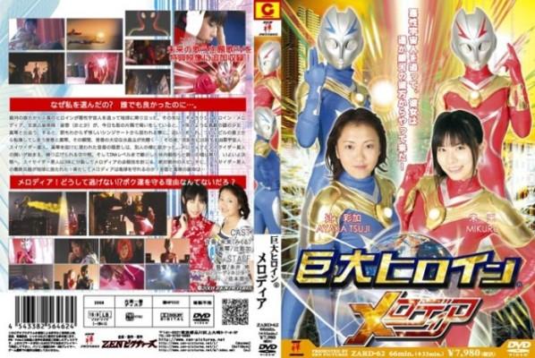 ZARD-62 Gigantic Heroine Melodia, Ayaka Tsuji, Mikuru