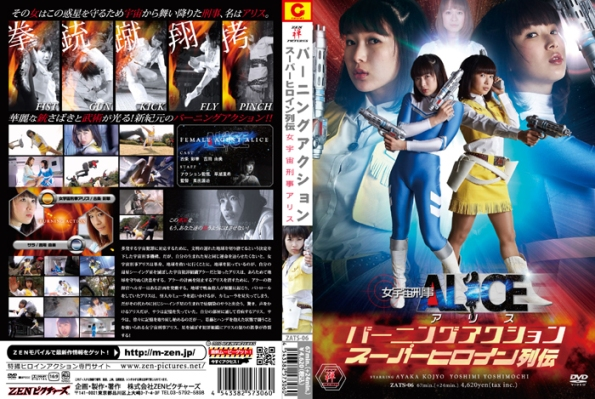 ZATS-06-Burning-Action-Super-Heroine-Chronicles-Woman-space-detective-Alice-Motoharu-Takauji