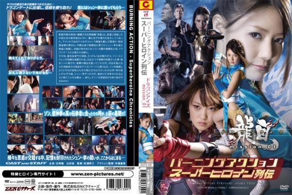 ZATS-09 Burning Action Superheroine Chronicles Dragon Eyes Mission 1, Kanzo Matsuura