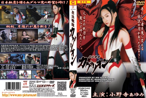 ZMKD-02-Ninja-Warriors-Kagerion-Ayumi-Onodera