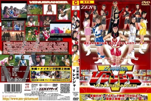 ZMPD-01 Venus Forces V Ranger, Michiko Takizawa, Ayaka Tsuji, Manami Tsutsuura, Delcea Mihaela, Gabriela Kisaki, Tokumori Miwa, Misa Mochiduki