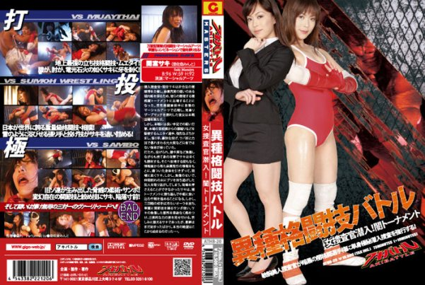 ATHB-20 Martial Arts Battle – Female Undercover Agent in Underground Tournament, Mint Asakura