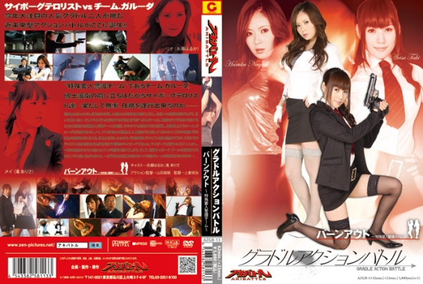 AZGB-13 Idol Action Battle - Burnout Dignitary Security Team, Arisa Taki, Haruka Nagase