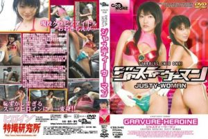 CDLN-01 Super Heroine Justy Woman, Chie Ooki