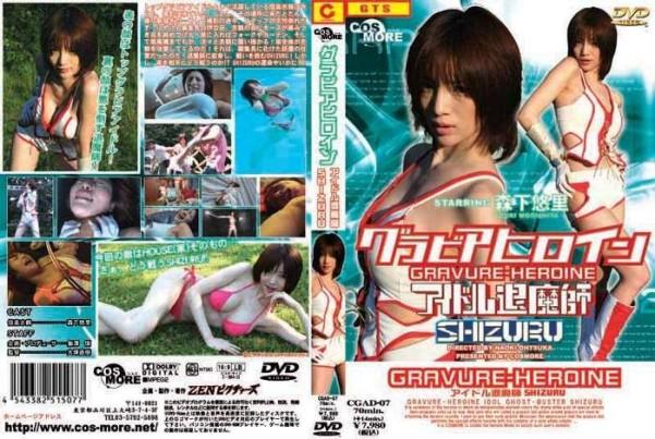 CGAD-07 Super Heroine Shizuru - The Idol Exorcist, Yuuri Morishita