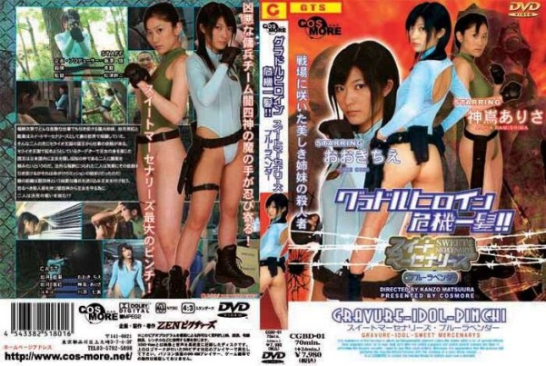 CGBD-01-Super-Heroine-Saves-the-Crisis-SWEET-MERCENARYS-Blue-Lavender-Chie-Ooki-Arisa-Kamishima