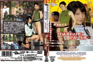 CGBD-02 Super Heroine Saves the Crisis SWEET MERCENARYS Red Dahlia, Chie Ooki, Arisa Kamishima