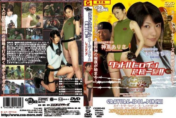 CGBD-02-Super-Heroine-Saves-the-Crisis-SWEET-MERCENARYS-Red-Dahlia-Chie-Ooki-Arisa-Kamishima